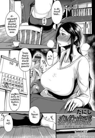 เมียเพื่อน – [Tanishi] Saitai Shucchou (COMIC Magnum Vol. 72)